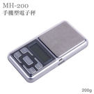 ◆MH-200 手機型不鏽鋼電子秤 200g/精度 0.01g/珠寶秤/迷你秤/料理秤/咖啡秤/電子秤/茶葉秤/包裹秤