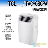 *元元家電館*TCL 移動式空調 TAC-08CPA  限區配送/不安裝