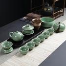 降價兩天 青瓷茶具套裝 家用整套陶瓷功夫茶具 茶壺冰裂茶具
