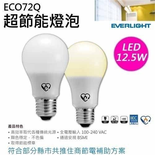 【燈王的店】億光12.5W LED高亮度燈泡 節能標章 三年保固  LED-E27-12.5W-EA