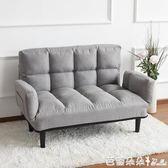 沙發床 雙人懶人沙發可躺休閒臥室可拆洗折疊沙發床小戶型客廳午休沙發【芭蕾朵朵】