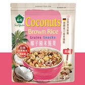【薌園】椰子糙米脆果 ( 200公克 / 袋 )