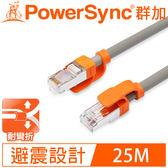群加 Powersync CAT 7 10Gbps 超高速網路線 RJ45 LAN Cable【圓線】工程灰 / 25M(CLN7VAR8025A)
