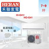 【HERAN 禾聯)7~9坪 變頻分離式冷氣 一對一變頻單冷空調 HI-G41 HO-G41 下單請詢問是否有貨