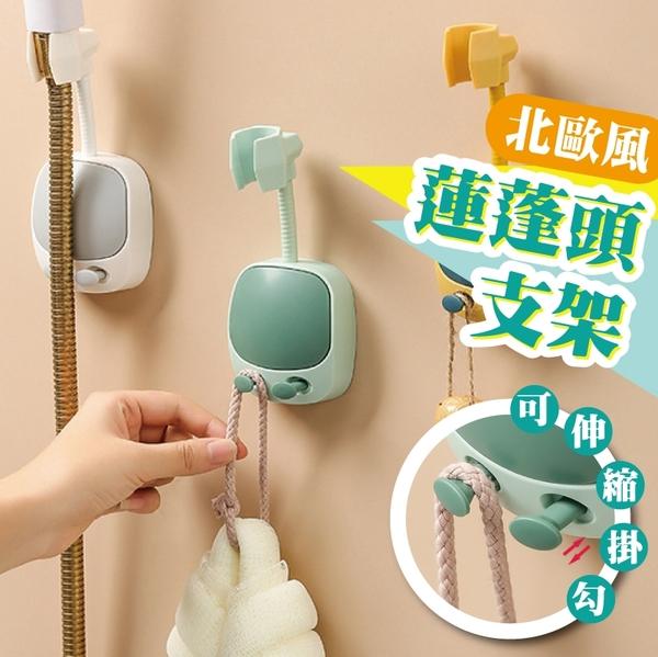 【05025】 北歐蓮蓬頭支架 可調節 蓮蓬頭支撐架 花灑支架 淋浴噴頭掛架 固定支架 浴室置物架