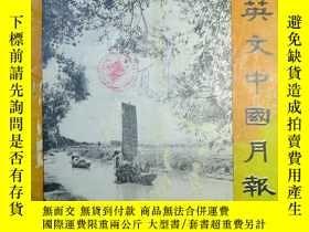 二手書博民逛書店The罕見China Monthly 英文中國月報 Vol. V