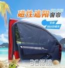 汽車防曬簾 伸縮汽車遮陽簾遮陽擋車用隔熱遮陽板側窗車窗簾遮光布太陽擋 3C優購