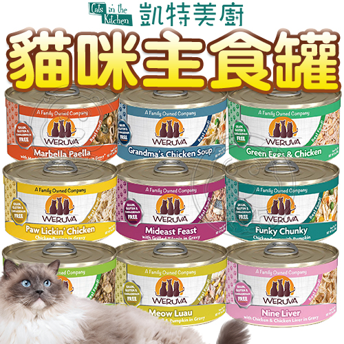 【培菓寵物48H出貨】凱特美廚 天然無穀主食罐 170g 貓咪主食罐 貓主食