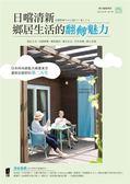 (二手書)日嚐清新:鄉居生活的翻轉魅力