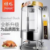 烤鴨爐燃氣商用果木炭旋轉式電熱全自動大型烤鴨烤魚烤五花肉機MBS「時尚彩紅屋」