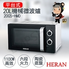 【禾聯HERAN】20L平台式機械微波爐 20G5-HMO