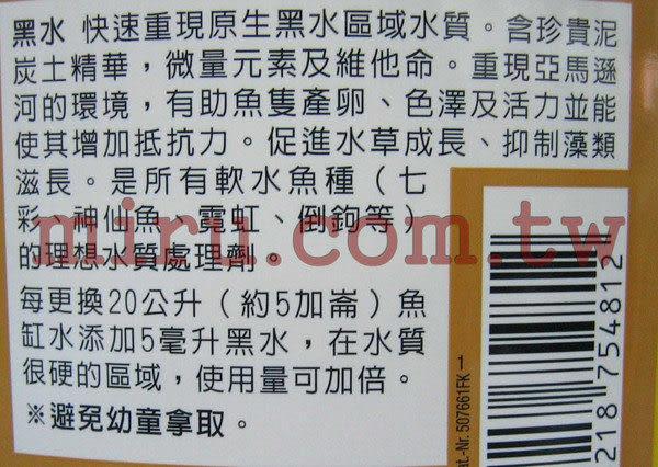 【西高地水族坊】德國 Tetra黑水 BlackWater(100ml)