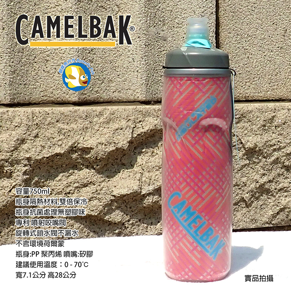 Camelbak 750ml Podium 雙倍保冷 噴射水瓶 火鶴紅;蝴蝶魚戶外