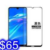 美特柏2.5D 華為 HUAWEI Y7 Pro 2019 彩色全覆蓋鋼化玻璃膜 全膠帶底板 手機螢幕貼膜 防刮防爆