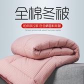 全棉被子冬加厚保暖雙人水洗棉被單純棉被芯【小酒窩】