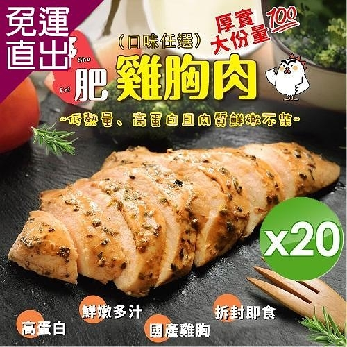 艾其肯 厚食大份量鮮嫩舒肥雞胸肉 20入組【免運直出】