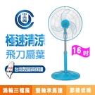 中央興 勁涼16吋超靜循環涼風扇 UC-S16A