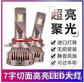 汽車LED燈 燈珠汽車LED激光大燈H7近光H11H1遠光9005H4一體9012轎貨車 618大促銷