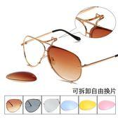 時尚金屬太陽鏡 太陽眼鏡可拆卸復古蛤蟆墨鏡【五巷六號】y90