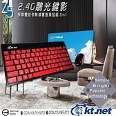 KTNET Z5 鵰光鍵影MINI 2.4G 迷你無線鍵盤滑鼠組 黑紅 無線 鍵鼠組 光學 相容性佳 / KTKMRF5000-Z5RK