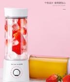 便攜式榨汁機家用水果小型電動榨汁杯充電迷你炸水果汁機