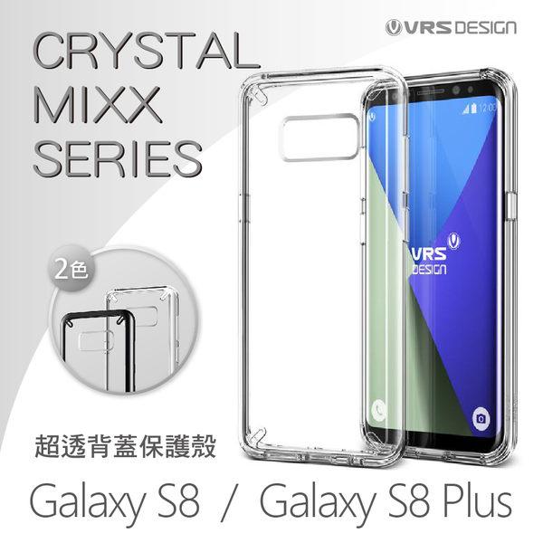 VRS design 三星 S8 S8 Plus MIXX SERIES 矽膠 防撞 防震 支架 保護殼 手機殼 透明