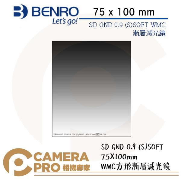◎相機專家◎ BENRO 百諾 SD GND 0.9 (S)SOFT WMC方形漸層減光鏡 75x100mm 公司貨