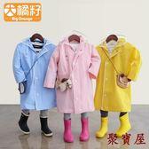 連體雨衣雨披兒童幼兒園男童女童【聚寶屋】