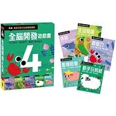 四歲 全腦開發遊戲書(五冊裝)