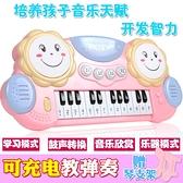 兒童電子琴玩具初學寶寶鋼琴音樂0-1-3歲男女孩嬰兒小孩益智玩具 夏洛特