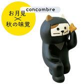 Hamee 日本 DECOLE concombre 美食賞月祭 療癒公仔擺飾 (忍者貓咪) 586-923514