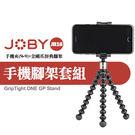 【JB16 手機套組】金剛爪腳三腳架 JOBY 兩件式 可分離 迷你可摺疊 手機夾 可夾 56-91mm 屮Z5