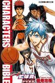 (二手書)影子籃球員公式漫迷手冊 CHARACTERS BIBLE 角色聖經(全)