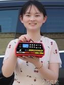 汽車電瓶充電器12v24v伏大功率快充蓄電池充電機多功能修復通用型 3C公社 YYP