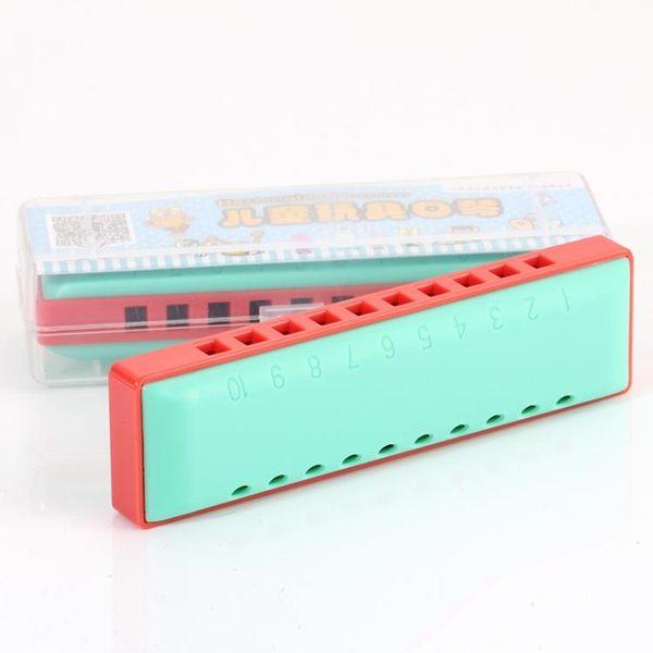樂帶勁10孔兒童口琴1-10歲寶寶幼兒園入門初學者男生女孩玩具樂器