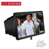 手機屏幕放大器放大鏡高清3D通用型14投影儀12寸視頻投影多功能 後街五號
