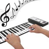 手卷鋼琴61鍵帶外音折疊加厚硅膠軟鍵盤兒童初學練習便攜式電子琴