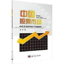 簡體書-十日到貨 R3Y【中國股票市場內幕交易的形成與識別研究】 9787030475039 科學出版社 作