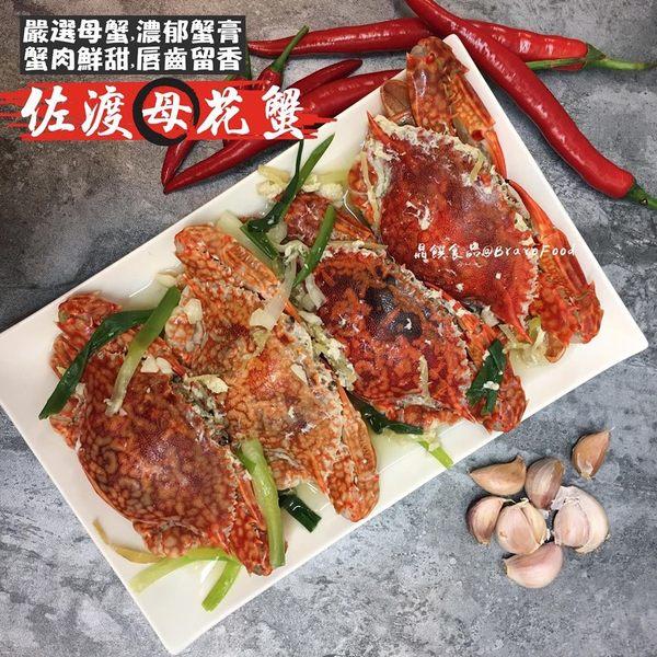 佐渡花蟹(母)175g~200g,蟹味鮮甜十足,超低優惠特價中!!!