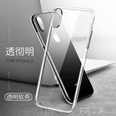 iPhoneX手機殼蘋果X透明軟殼超薄新款硅膠女款iponex潮牌防摔8x套  米娜小鋪