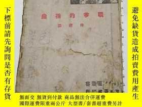 二手書博民逛書店罕見新文學:戰爭的插曲--------大時代文藝叢書(1944年