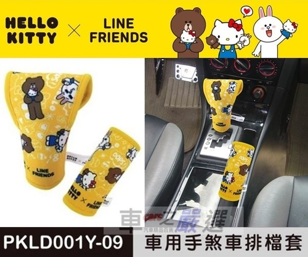 權世界@汽車用品 Hello Kitty+LINE 可愛系列 排檔頭/手煞車護套 PKLD001Y-09