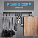 【鋁餐具架】50cm廚房太空鋁置物架 掛鉤架 餐具吊掛架 多用掛勾架 不能超取