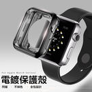 Apple Watch Series 3 2 1 代 通用 蘋果手錶殼 錶帶保護殼 錶殼 運動 38mm 42mm 軟殼