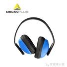 代爾塔 103010 防噪音 耳罩 耳塞 工作 學習 睡覺 隔音 安妮塔小铺