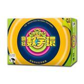 瘋狂數字環 Super Circles【新天鵝堡桌遊】