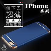 新一代 無下巴 超薄超輕 手機殼 行動電源 iPhone 6s 6 PLUS 7 7PLUS 背夾式行動電源 充電 無線 充電電池