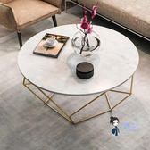 茶几 北歐ins大理石茶几現代簡約客廳圓形茶桌創意小戶型單身公寓家具T