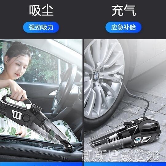 車載吸塵器充氣泵汽車用強力專用車內家兩用無線充電大功率四合一YYJ 凱斯盾