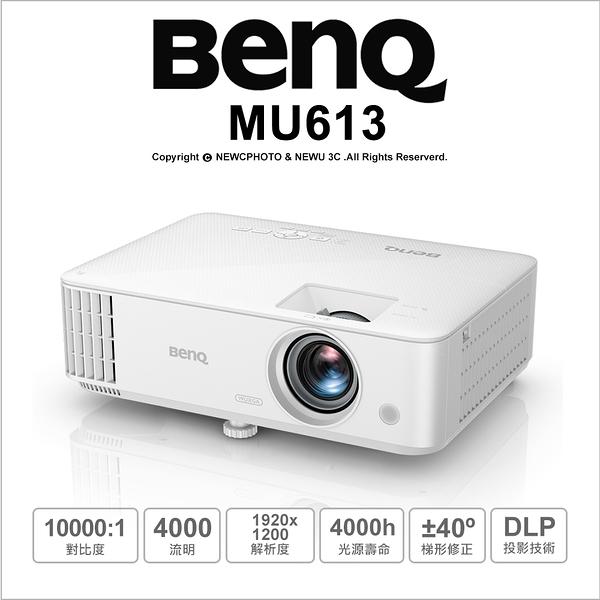 【可分期】BenQ MU613 WUXGA高亮商用投影機 4000流明 薪創